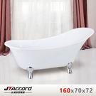 【台灣吉田】850-160 古典造型貴妃獨立浴缸160x70x72cm