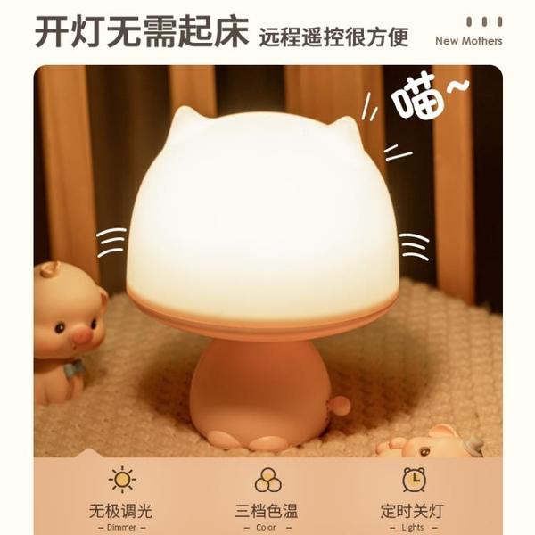 遙控款小夜燈充電臥室床頭睡眠月子嬰兒寶寶喂奶護眼柔光插電臺燈 錢夫人小舖