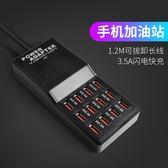 usb插座十二孔usb多口充電排插插座手機智能插座多口USB充電器手機多孔快充 台北日光