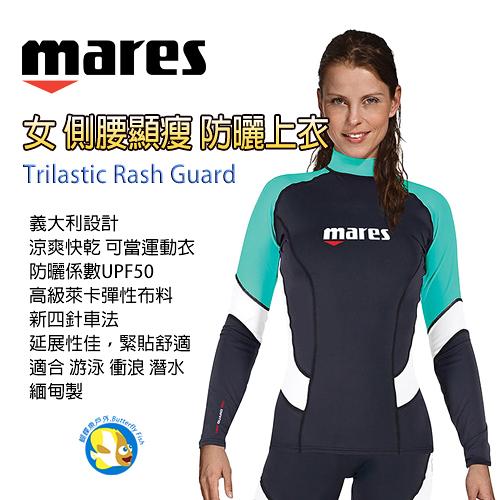 [義大利 Mares] 女款 側腰顯瘦 防曬上衣(水母衣) Trilastic 水藍;Rash Guard;蝴蝶魚戶外