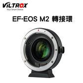 攝彩@唯卓 EF-EOS M2 異機身轉接環 減焦增光環 自動對焦 EXIF信號傳輸 機身轉接環 EOS M微單轉接環
