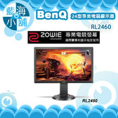 BenQ 明碁 ZOWIE by BenQ RL2460 24型專業電競顯示器 電腦螢幕