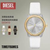 【人文行旅】DIESEL | DZ5410 頂級精品時尚男女腕錶 ad3