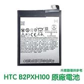 【免運費】附發票【送4大好禮】HTC One X10 X10U 電池 B2PXH100 (右排線)