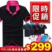 『潮段班』【HJ051701】8色韓版雙色領子設計情侶短袖POLO衫