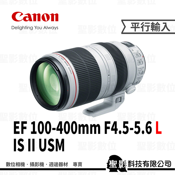 Canon EF 100-400mm F4.5-5.6L IS II USM 望遠變焦鏡頭 大白2代 大白兔 (3期0利率)【平行輸入】WW