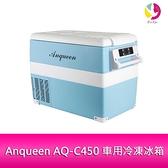 Anqueen AQ-C450 車用冷凍冰箱 冷藏冷凍雙槽設計+送摺疊推車