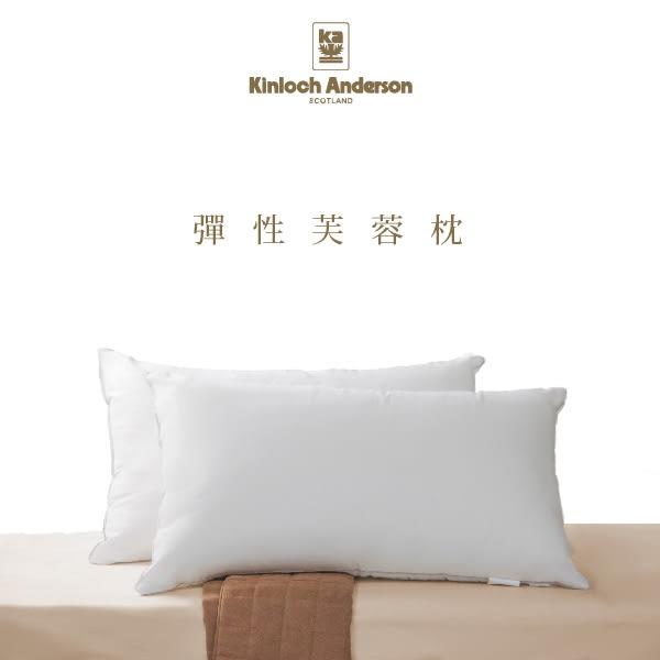 【金‧安德森】彈性芙蓉枕(一對)