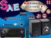 盛昱音響 #日本 PIONEER VSX-LX103(B) + PSB ALPHA B1 喇叭 #有現貨可自取