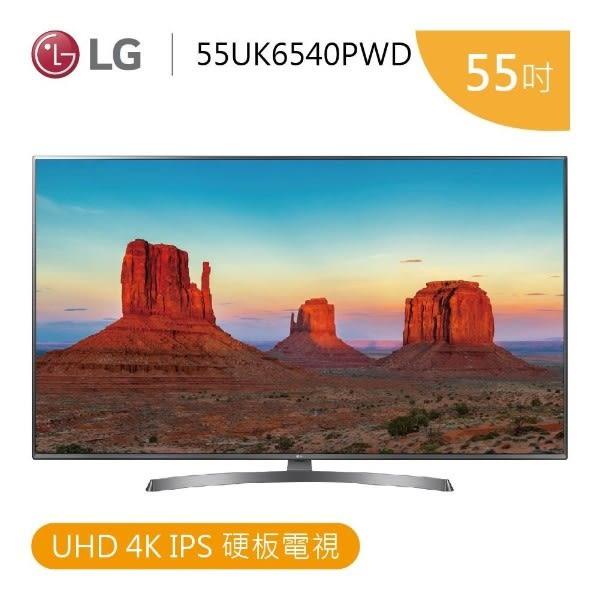 【免費基本安裝+24期0利率】LG 樂金 55UK6540 55吋 廣角4K IPS智慧連網電視 55UK6540PWD