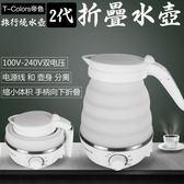 110V 燒水壺 110V-240V出國游旅行迷你可折疊電熱水壺小容量燒水壺出差便攜式
