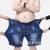 夏季薄款松緊腰牛仔短褲男寬松加肥加大碼胖子五分休閑中褲高彈力-大小姐韓風館