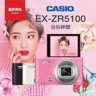 【32G】CASIO 卡西歐 ZR5100 自拍神器 美顏相機 分期零利率 保固18個月