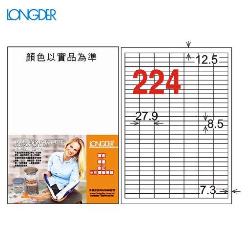 【量販2盒】龍德 A4三用電腦標籤(雷射/噴墨/影印) LD-872-W-A(白)  224格(105張/盒)列印標籤/信封/貼紙