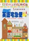 (二手書)兒童英語詞典—ABC英語宅急便