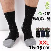 加大竹炭纖維 細針寬口襪 點點款 台灣製 芽比 YABY