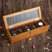 雅式歐式復古木質天窗手錶盒子五格裝手錶展示盒收藏收納盒首飾盒 全館免運