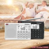 收音機PANDA/熊貓6130收音機全波段大學英語四六級聽力考試學生高考 摩可美家