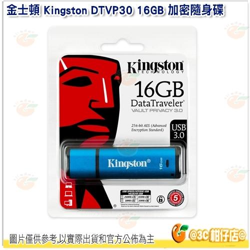金士頓 Kingston DTVP30 16GB DT Vault Privacy 加密 隨身碟 16G USB 3.0