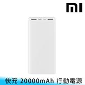 【妃航】原廠 MIUI/小米 20000mAh 大輸出 快充版 18W 手機/平板/筆電 可充式 鋰行動電源 3