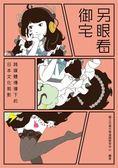 (二手書)另眼看御宅:跨媒體傳播下的日本文化剪影