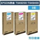 原廠墨水匣 EPSON 3彩組 T949200/T949300/T949400 / NO.949 / 適用 EPSON WorkForce Pro WF-C5290 / WF-C5790