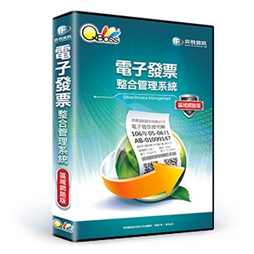 QBoss 電子發票整合管理系統 單機版