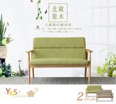 餐椅 美好時光。北歐風造型餐椅-雙人(兩色可選)【YKS】YKSHOUSE