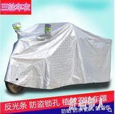 電動三輪車衣電瓶車蓋布老年代步車車罩加厚遮陽防雨防曬摩托車套 aj7480『紅袖伊人』