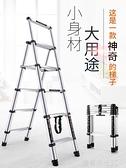 梯子 家用梯子折疊人字梯室內多功能五步梯加厚鋁合金伸縮梯升降小樓梯YTL 免運