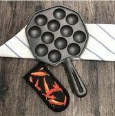 章魚丸子烤盤 點心機家用DIY無涂層不粘鍋蝦扯蛋魚丸模具WY免運直出 交換禮物