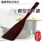 『義廚寶』輕鬆煮蝶型荷木鏟