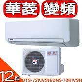 華菱【DTS-72KIVSH/DNS-72KIVSH】《變頻》《冷暖》分離式冷氣