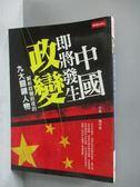 【書寶二手書T2/政治_MRA】中國即將發生政變-解析政變前夜的九大關鍵人物_楊中美