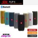 JBL FLIP5 攜帶型 防水 無線 ...
