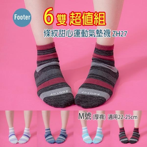 Footer ZH27 M號 (厚襪) 條紋甜心運動氣墊襪 6雙組;除臭襪;蝴蝶魚戶外