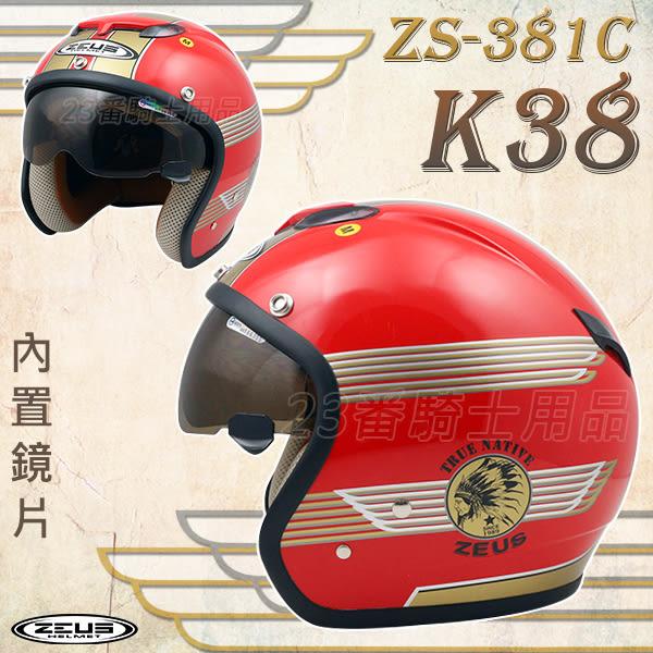 【ZEUS ZS 381C K38 大紅 復古帽 瑞獅 安全帽】送耐磨長鏡片、免運費