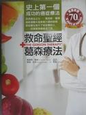 【書寶二手書T5/養生_QOA】救命聖經+葛森療法_夏綠蒂‧葛森