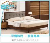 《固的家具GOOD》227-4-AJ 卡爾頓5尺床片型床台【雙北市含搬運組裝】