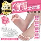 【亮膚色】美腿養成 分趾套 第四代 腳趾紓壓 姿勢矯正