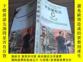 二手書博民逛書店我愛我的祖國叢書罕見開創新紀 Y13589 韓喜凱 山東教育出版