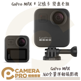 ◎相機專家◎ GoPro MAX 運動攝影機 + Sandisk 64G 優惠套組 全景拍攝 360環景 公司貨