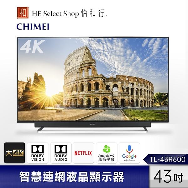 CHIMEI 奇美 43型 多媒體液晶顯示器 TL-43R600【只送不裝】