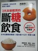 【書寶二手書T5/養生_NDS】3天改變體質的斷糖飲食_西脇俊二