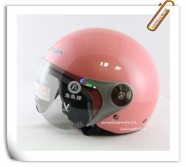 林森●PENGUIN海鳥牌安全帽,PN-780,PN780,MOMO造型飛行帽,童帽,素色加強版~珍珠粉