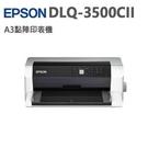EPSON DLQ-3500CII 24針中文點陣印表機