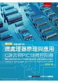 微處理器原理與應用: C語言與PIC18微控制器