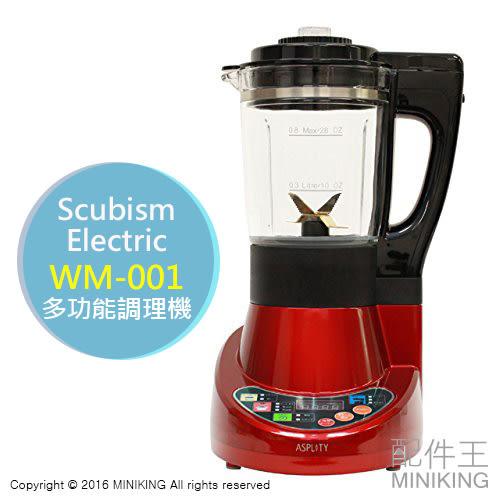 【配件王】代購 ScubismElectric WM-001 冷熱兩用多功能 蔬果調理機 真空果汁機