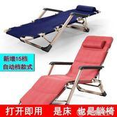 躺椅折疊午睡沙灘涼椅子夏天單人休閒靠椅多功能床 Igo 優家小鋪