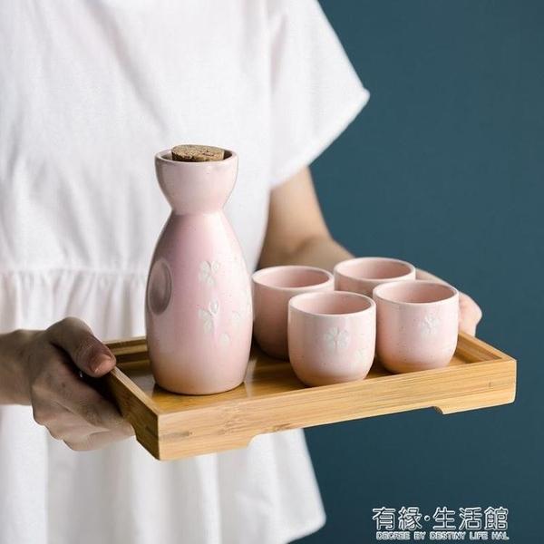 日式清酒壺白酒陶瓷酒具套裝餐廳家用小酒杯白酒杯酒盅小號一口杯 有緣生活館